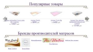 Купить качественные матрасы в Москве по цене от производителя - фото